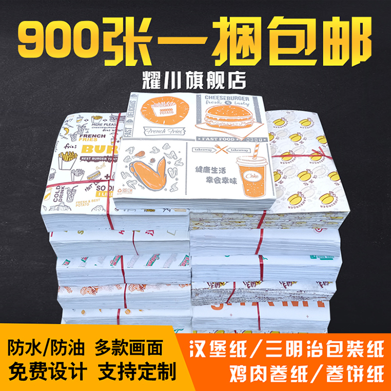 Tray paper Disposable oil-proof plate pad paper Hamburger paper Oil-absorbing paper Baking sandwich packaging Grease separation paper Custom