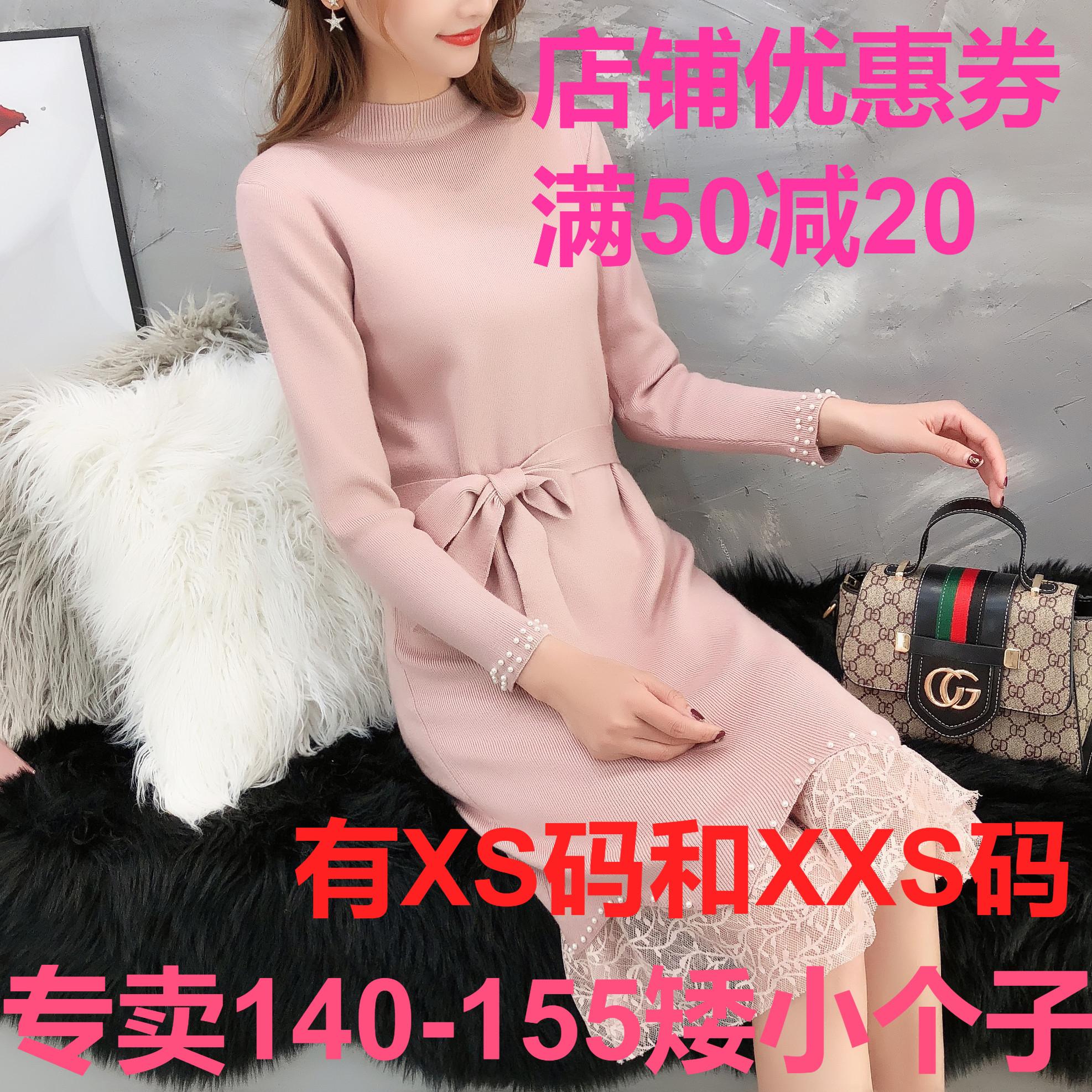 新款毛衣店秋装加小码150cm显高XS号矮个子女装裙打底针织连衣裙