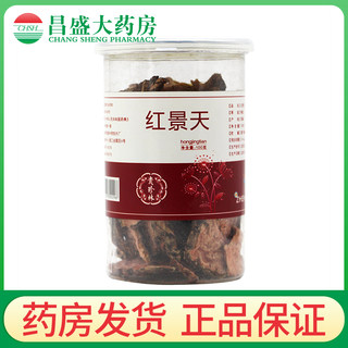 Guizhen Linhong Jing day sheet 100g Tibetan plateau Rhodiola herbal