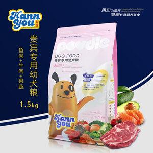汉优小泰迪狗粮幼犬专用奶糕3斤贵宾/泰迪小型犬全营养配方主粮