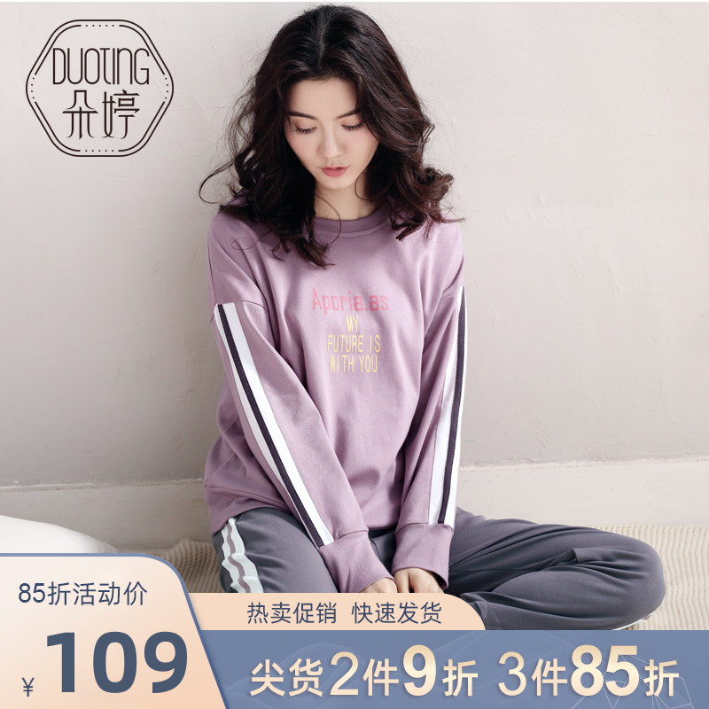 Dosing pajamas women's spring and autumn long-sleeved cotton sports sleeve head can wear casual autumn and winter home wear women's suit