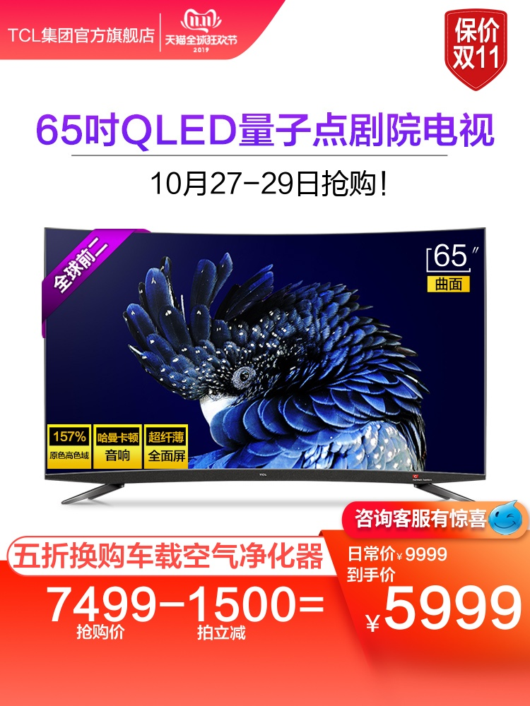 TCL 65Q960C 65-inch Quantum Dot ultra-thin 4K HDR surface Artificial Intelligence Network LCD TV