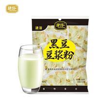 捷氏黑豆豆浆粉300g原味黄豆浆
