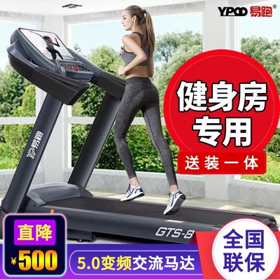 New easy-run GTS8 genuine treadmill household folding ultra-quiet multi-function commercial large gym special