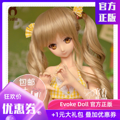 taobao agent ◆Sweet Wine BJD◆Free shipping【EvokeDoll】Sinori 3 points 58cmM silicone software same as BJD