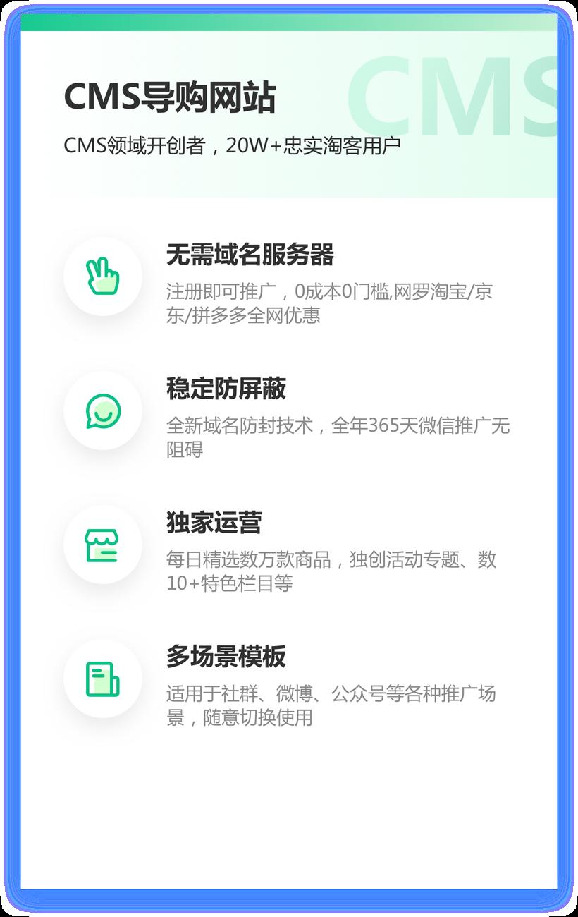 CMS导购网站