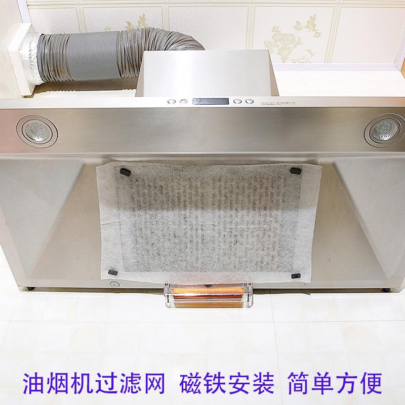 厨房吸油烟机过滤网吸油纸 家用排油烟机过滤棉 抽油烟机过滤膜