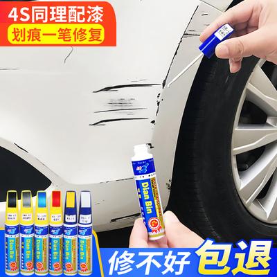 点缤专用汽车补漆笔划痕修复套餐