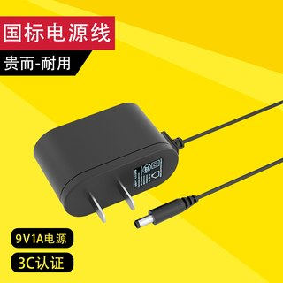 9V1A Power Adapter BO Router Mobile Telecom Network Set Top Box Fiber Cat Routing Switch Universal 9 Volt 0.85A0.6A Charger Line DC5.5 / 3.5mm Interface