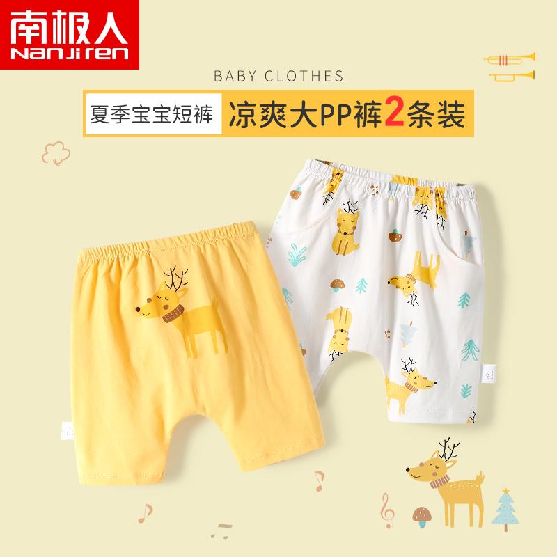 两条装婴儿裤子短裤宝宝薄款哈伦裤