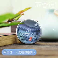 Old floor fans antiquity series balm pure stearin balm solid perfume light fragrance lasting female white lotus