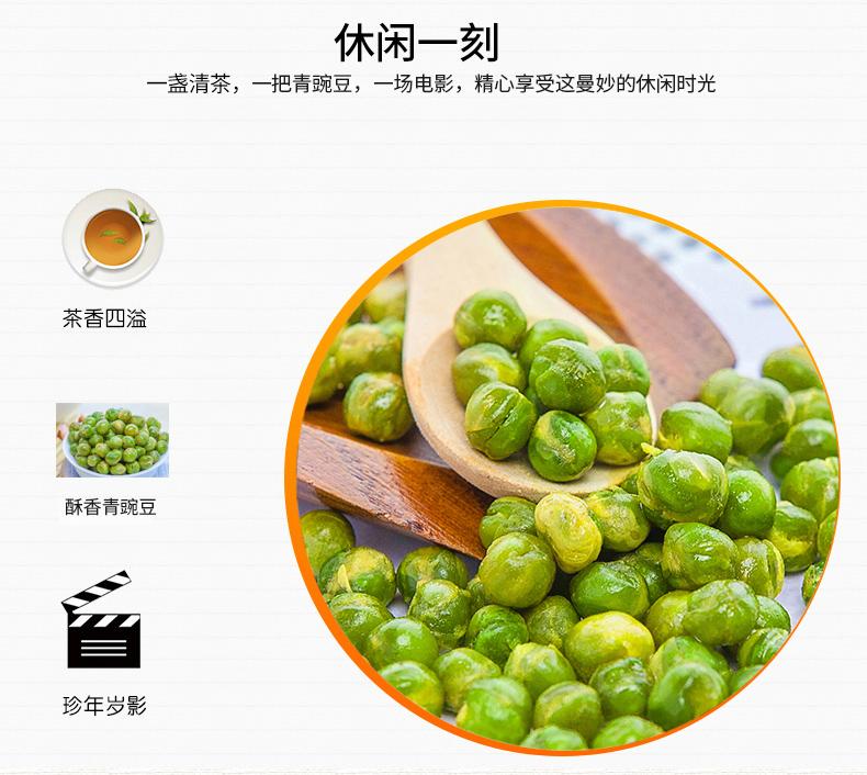 改豌豆.jpg
