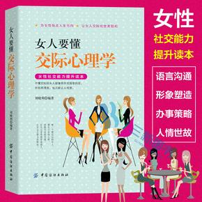 书籍【女人要懂交际心理学】正版