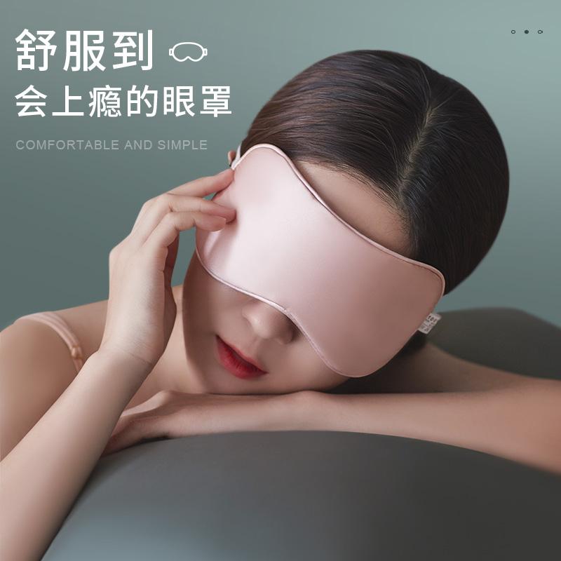 真丝眼罩睡眠遮光女睡觉缓解眼疲劳护眼眼睛学生眼袋眼部腰罩眼造