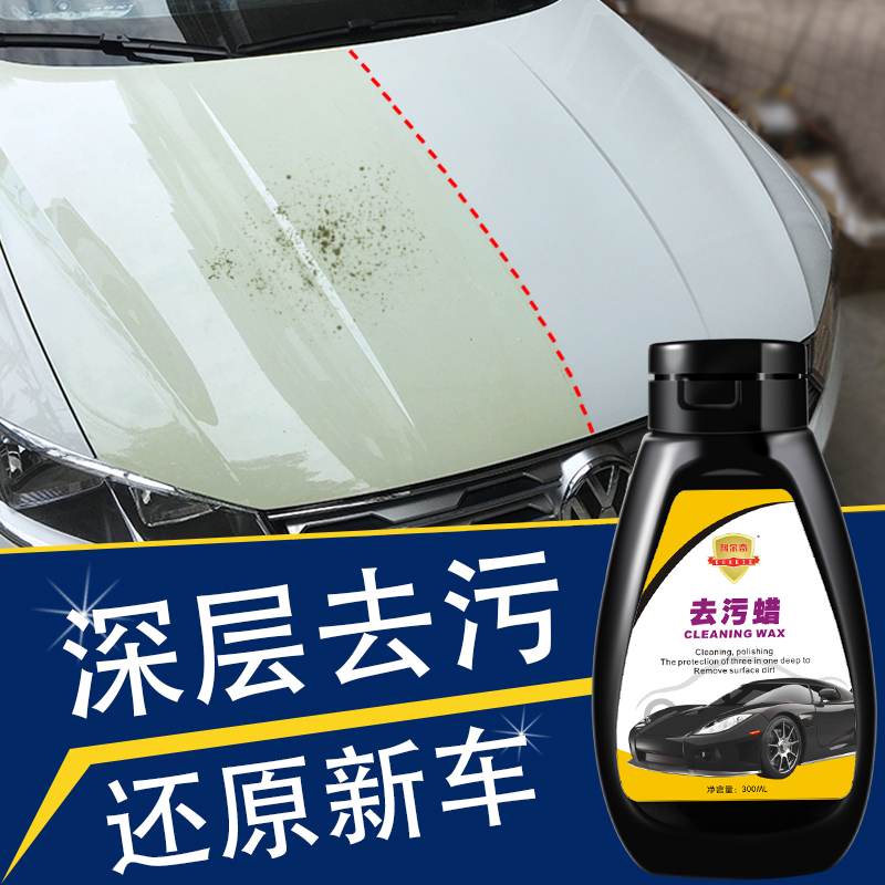 Usd 11 64 Kerch Car Stain Remover White Car Paint Strong