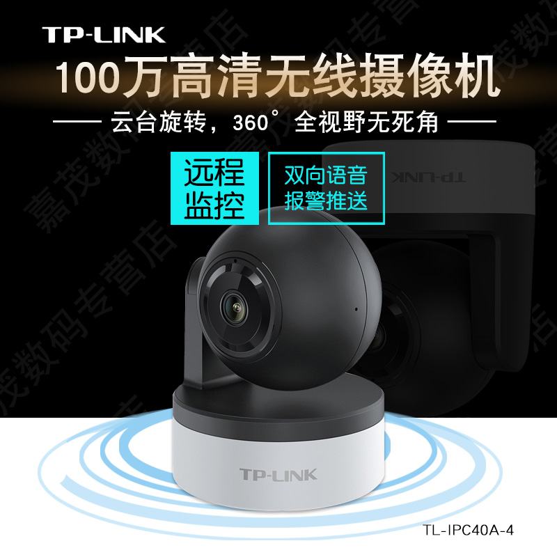 Tplink без [线网络] камера [监控家用手机wifi远程] высокая [清夜视] красный [外智能] комплект