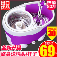 Help housewife hands-free washing rotary mop rod universal mop mop bucket home automatic water dump lazy mop artifact