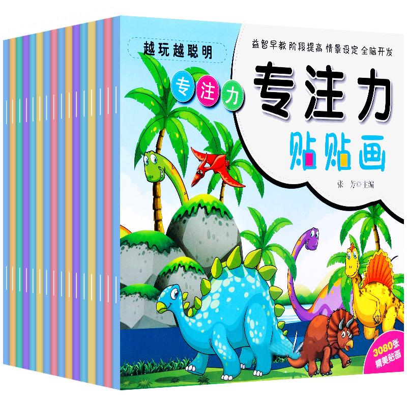 幼儿童专注力贴纸书0-2-3-4-5-6-7岁宝宝卡通益智贴贴画玩具