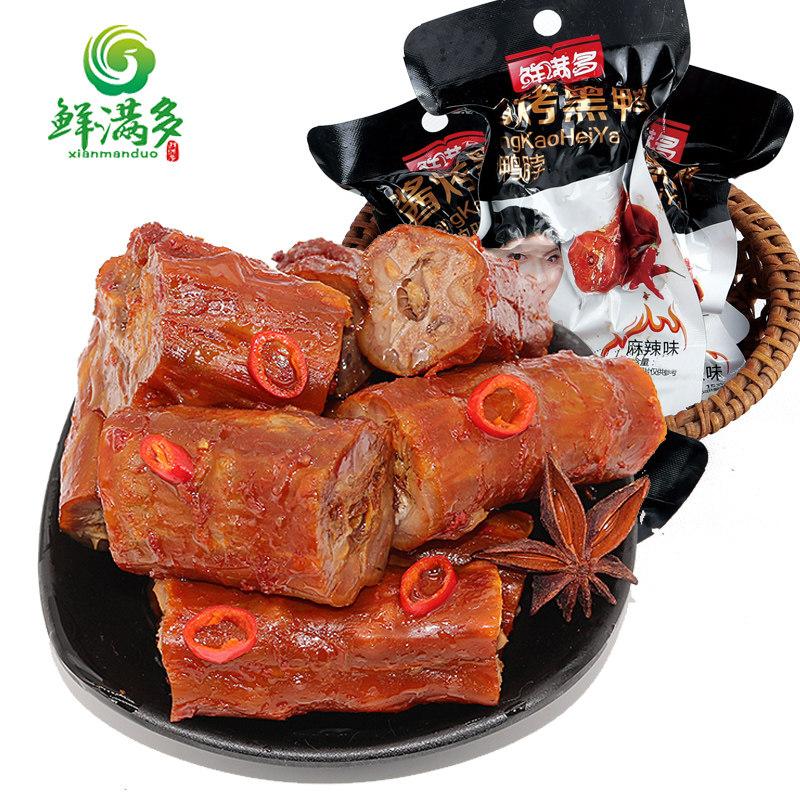 鲜满多卤味麻辣武汉特产鸭脖子香辣味休闲小零食品鸭肉小吃货整箱