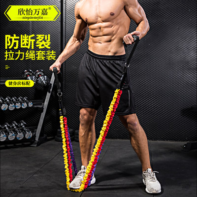 High-elastic word pull rope men's fitness women's equipment resistance thin arm training elastic rope arm
