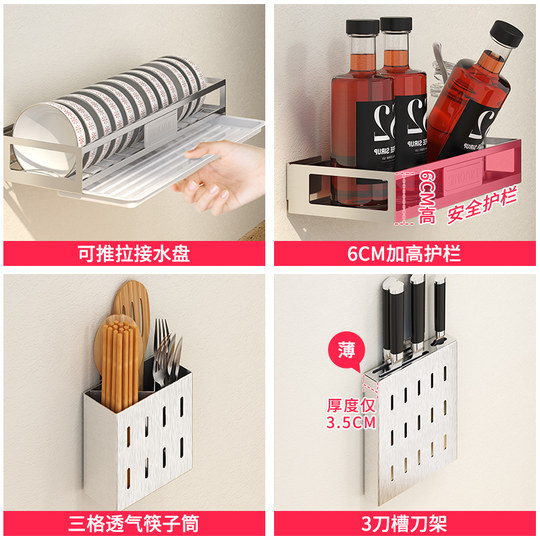 Kitchen stand rack stainless steel dish cloth supplies drainage home large full wall rack free punching storage rack