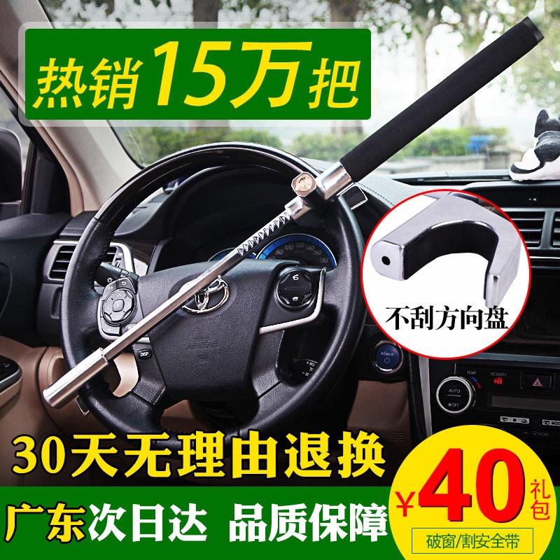 方向盘锁小车车头轿车把器汽车锁具双向报警龙头车把车锁防盗棒球