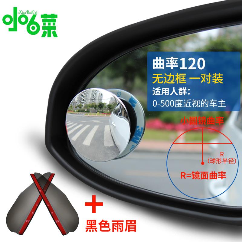 1 пара без Пограничный круг зеркало 【Кривизна 120】+ Дождь бровь【 черный стиль 】