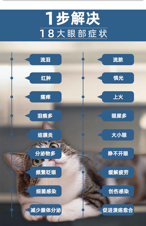 猫咪眼药水去泪痕神器宠物狗狗抗菌消炎滴眼液猫眼药水洗眼屎清洁商品详情图