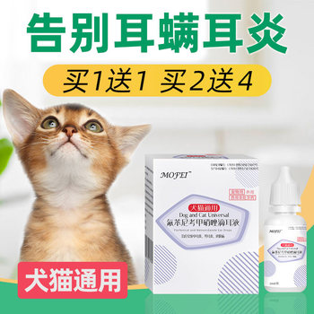 Ear drops cat ear mites dog ear wash liquid pet dog ear cleaning supplies anti-inflammatory cat cat ear mite medicine