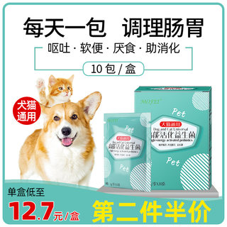 Cat dog probiotics improve digestion constipation, diarrhea, vomiting, diarrhea treasure Teddy puppies kittens special pet