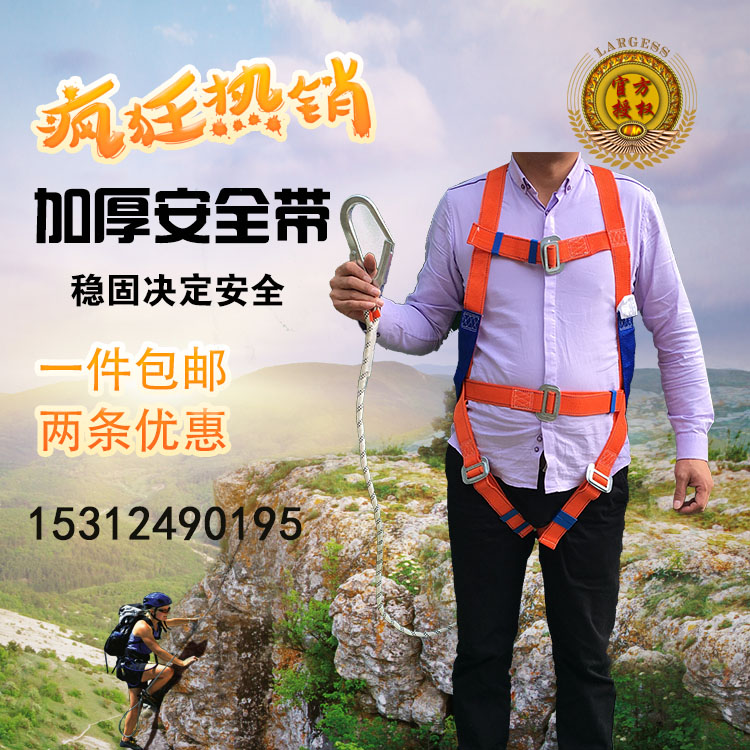 European-style safety belt body five-point high-altitude operation  construction safety belt air conditioning installation elevator safety rope