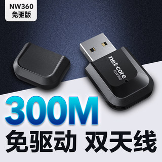 Leike 300M driver-free wireless network card desktop wifi receiver computer usb free download driver version notebook external unlimited wifi network analog AP unlimited transmitter