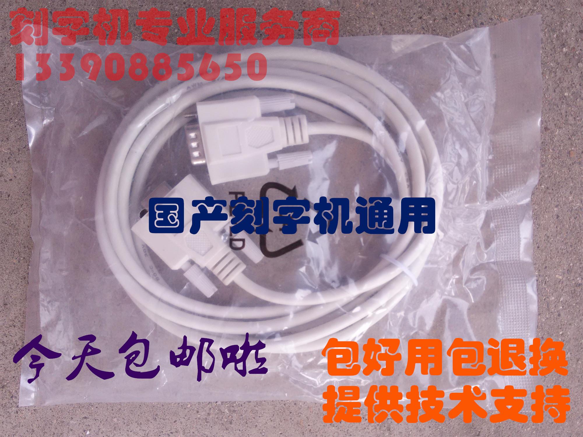 Домашняя гравюра слово машина для Линия данных / Liyu / Liyuan / Принудительно выгравированы / Иньтянь / Мацуда / Прохладный универсальная последовательная линия с гравировкой