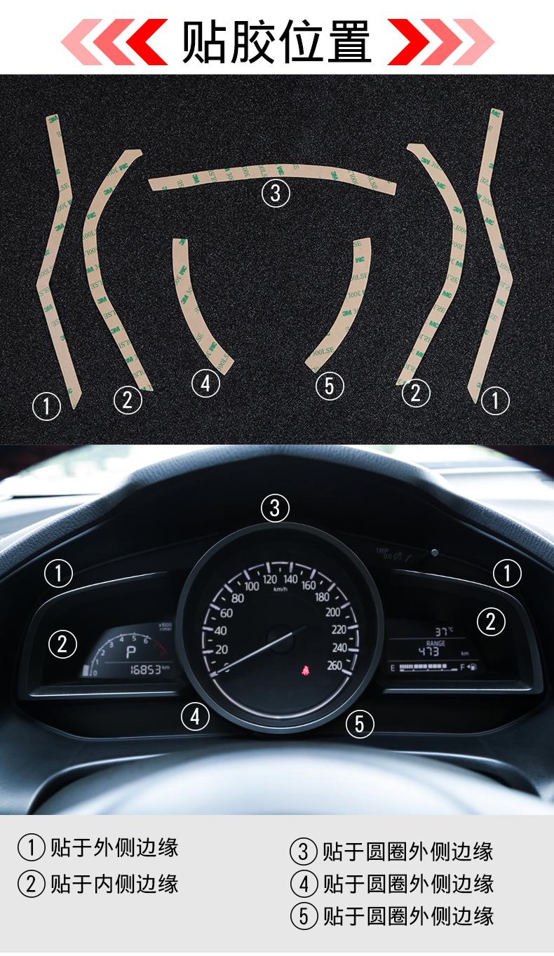 Ốp trang trí viền màn hình đồng hồ Mazda 3 - ảnh 4