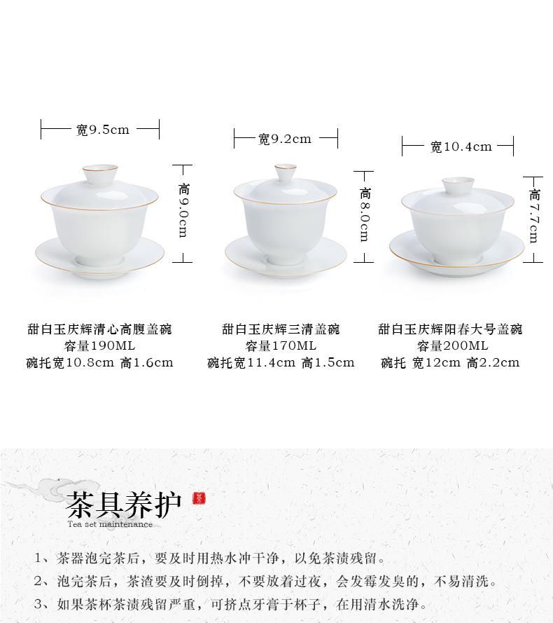 Dehua white porcelain tureen thin foetus large household three cups to a cup of sweet white paint kung fu tea tea bowl