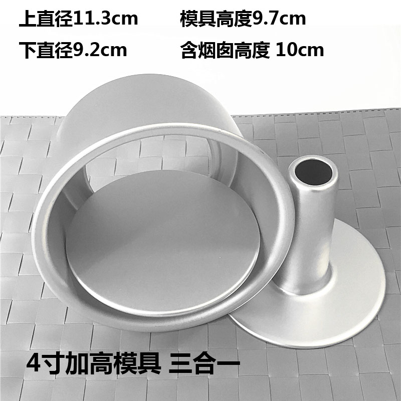 4 Inch Hollow Cake Mold 3 In 1 (high) Send Release Knife