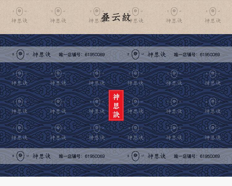 东方古典底纹古代传统纹样日式中式矢量中国风设计背景图案EPSAI插图(17)