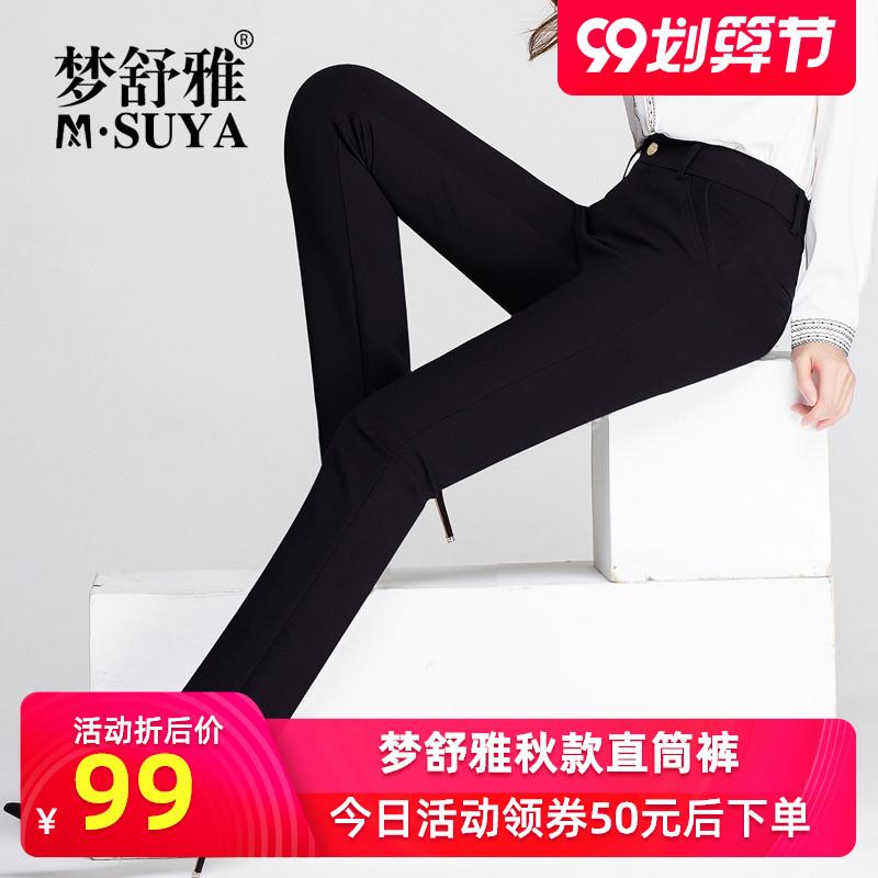 梦舒雅女裤子2020秋款新直西裤高腰筒裤裤女宽松西装黑色显瘦长裤