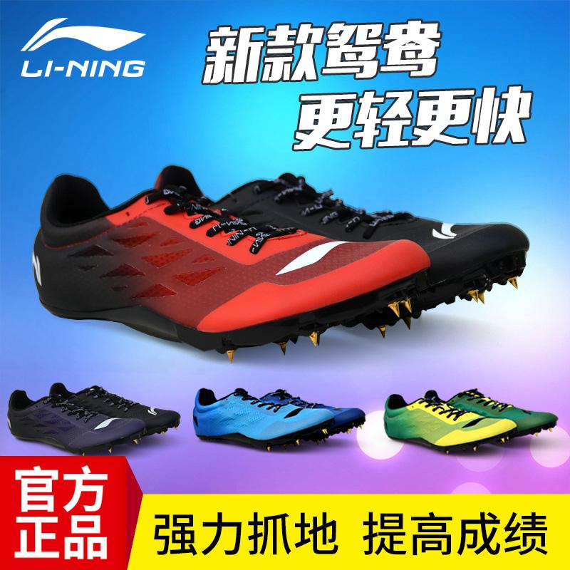 李宁钉子学生钉鞋男专业短跑田径鞋训练比赛女鸳鸯跑步跳远运动鞋