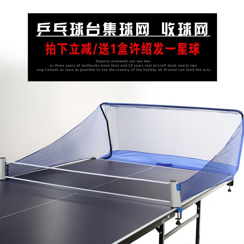 Table tennis set net table tennis net net serve machine block net ping-pong  collection recycling net authentic send the ball