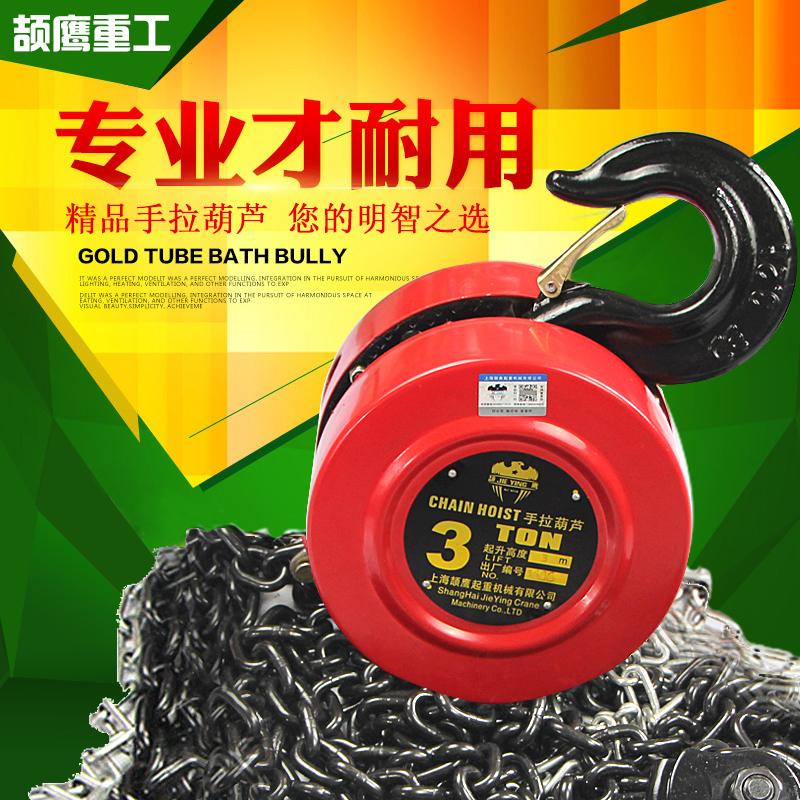 Jie Eagle chain hoist small 3t5 manual crane Iron 3 m 6m chain hoist