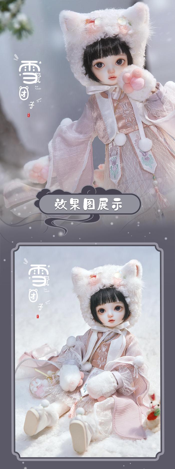 雪团子平铺_01.jpg