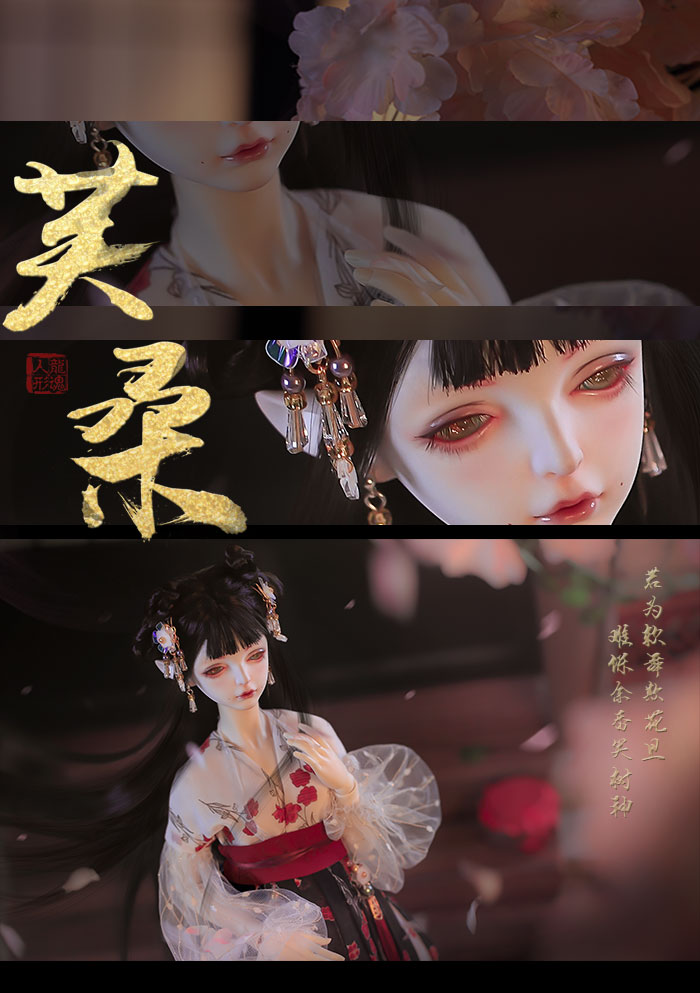 Loong Soul Doll
