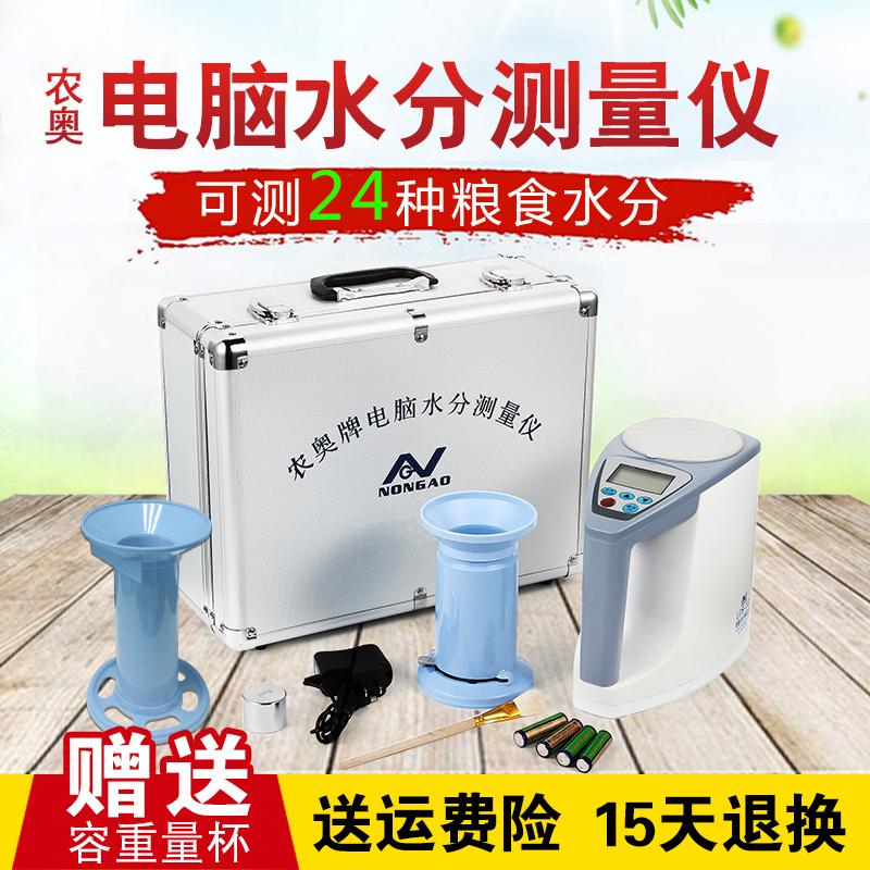 LDS-1G вода рис долина вещь зерна еда кукуруза пшеница вода филиал измерение инструмент высокой точности мера вода часть мера фиксированный инструмент группа позволять вес