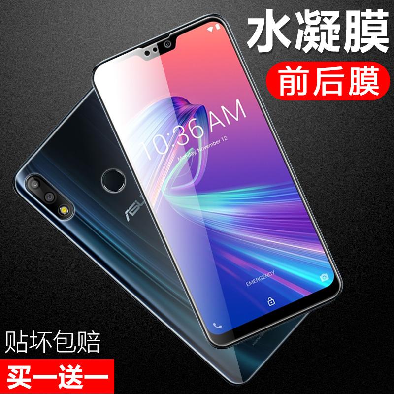 华硕ZenfoneMaxProM2钢化膜zenfonemaxproM2手机膜M1水凝膜
