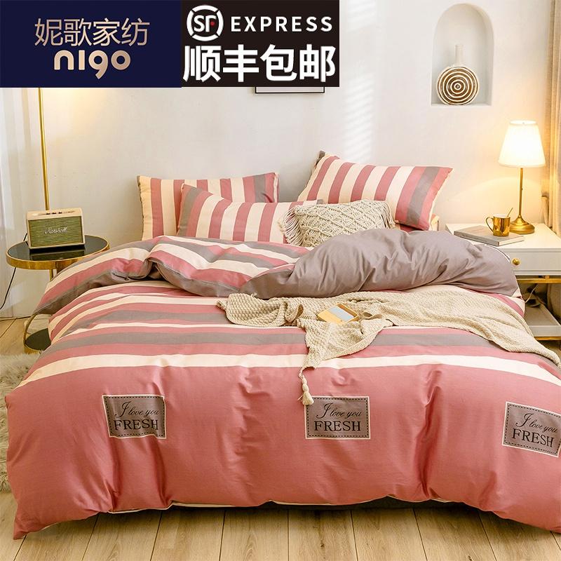 全棉四件套纯棉被套床笠床单网红款
