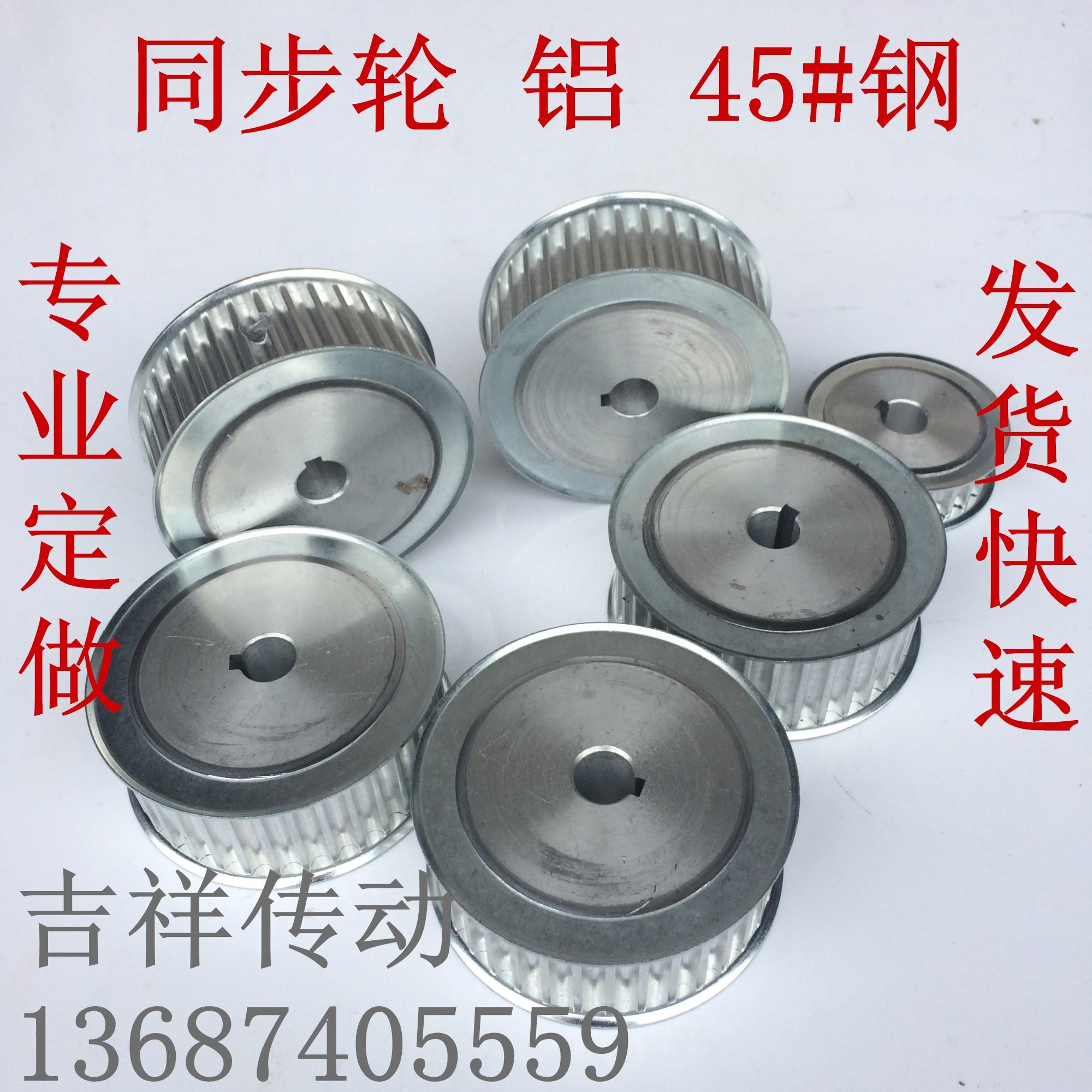 Синхронные шкивы синхронных колес Синхронные шкивы MXL XL L H XH 3M 5M 8M 14M T5 T10 AT10