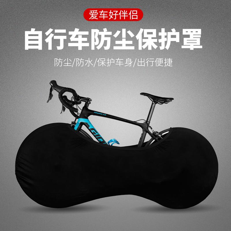 自行车车罩公路车车罩山地车单车衣罩防尘罩防灰罩防晒遮阳套盖布