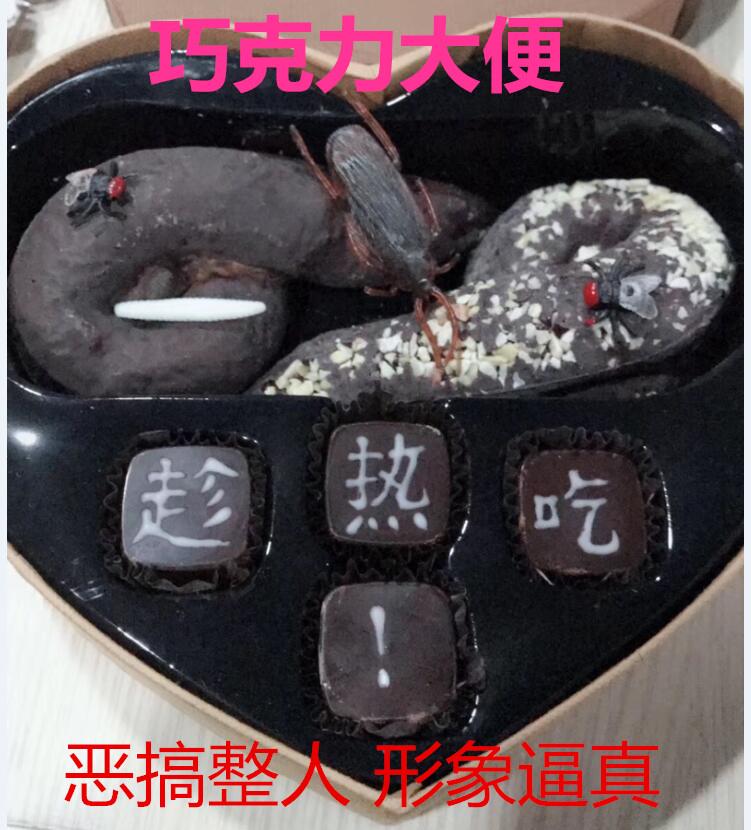 大便巧克力仿真便便造型巧克力创意可以吃的网红便便愚人节搞怪礼