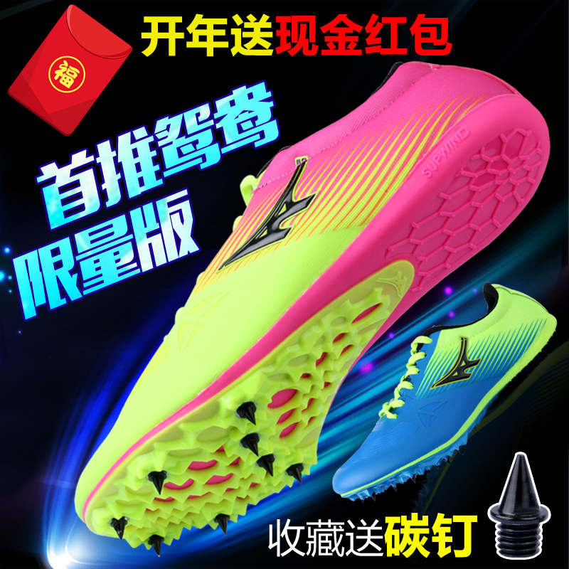 Сильный ветер мандаринка гвоздь обувной поле путь короткий пробег мужчина гвоздь обувной женщина перейти далеко обувной старшие классы средней школы тест специальность обучение долго пробег гвоздь обувной